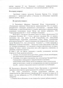 protocol-11-2