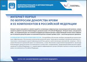 yadonor.ru