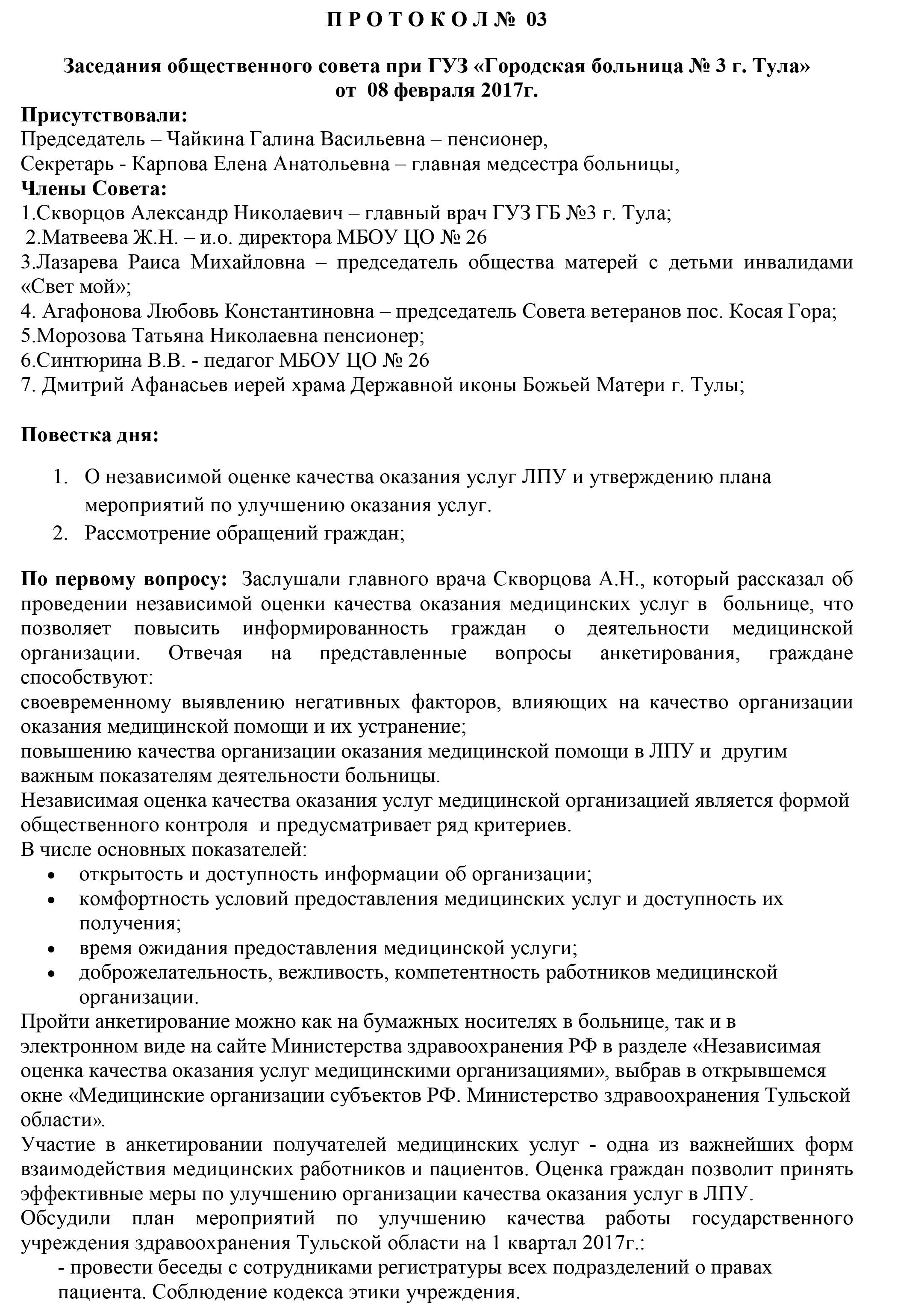 protocol february 1