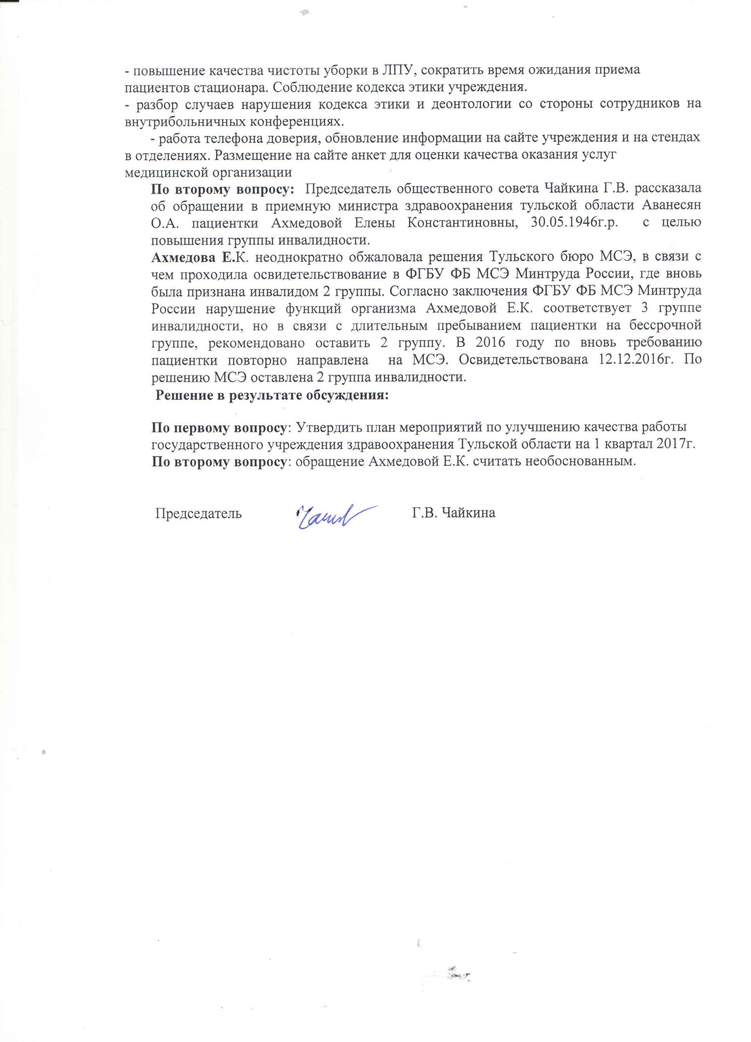 protocol february 2