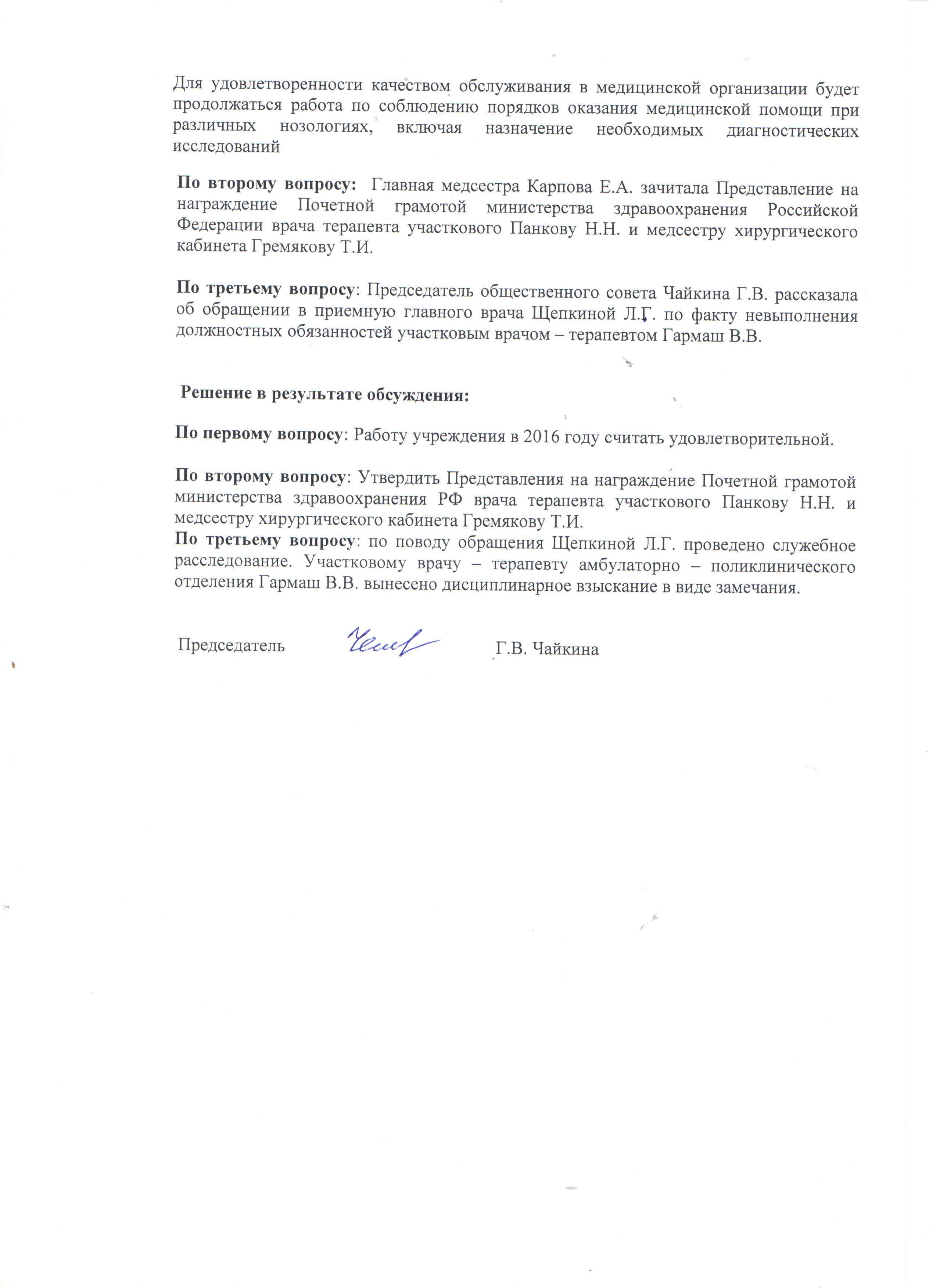 protocol january 2