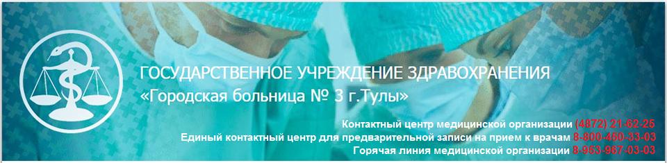 """ГУЗ """"Городская больница № 3 г. Тулы"""""""